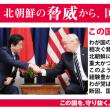 今回の衆議院選挙は正に国難打破選挙、選挙で日本の国難打破や国防強化を訴える政党や政治家に力を!!