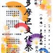 ★お知らせ★ 多摩区文化祭 in 多摩市民館大ホール