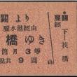 硬券追究0060 川崎汽船関麗航路