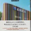 友人の和田惠里子さんの本『私の保育所づくり奮闘記』