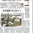 東日本大震災の津波避難。近所の人「内陸の道を通れ」忠告を無視、海寄り道走って津波浸水し、危うく犠牲。宮城県石巻市