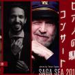 12月21日(金)ピアノの駅コンサート カイル・シェパード&デビッド・マシューズ