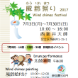 風鈴祭り2017 @足立区 西新井大師