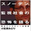 JRP岩上安身どの=下からの監視ブームになる日本であること【シュタージュの密告=廃法にすべき共謀罪】