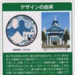 砂川市のマンホールカード