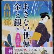 1337話 「 シリーズものの文庫本購入 」 8/13・日曜(晴)