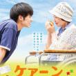 鈴木浩介監督「ケアニン あなたでよかった」(104分、2017年)