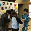 新潟県五泉市との交流事業