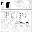 マンガ・四コマ・『生きていればこそ』