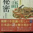 『日本人として知っておきたい日本語150 の秘密』(彩図社)