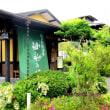 「お風呂の会」は埼玉県杉戸町の「雅樂の湯」