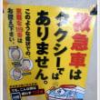 救急車のポスター