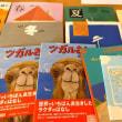 絵本フェスティバル2018 ブラフ18番館