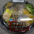 ファミリーマート 中華涼麺(ピリ辛ごまスープ)