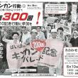 キンカン行動 第300回 8/10