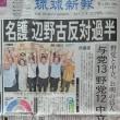 「沖縄選挙史に残るあの写真の城間まゆみさん、当選!!」No.2678