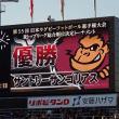 ラグビー日本選手権観戦!(1/13)