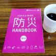 防災ハンドブック2014!!