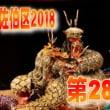 第28回 神楽祭の記録主催者に許諾いただいて公開予定!最初は、下河内神楽団の「八岐大蛇」フィナーレから