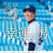 「幸運な男 - 伊藤智仁 悲運のエースの幸福な人生」  長谷川晶一