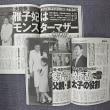 雅子妃が壊した日本の教育現場