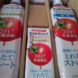 カゴメトマトジュース当選