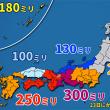 【台風21号の影響】10/22夕方に掛けて大雨...その後+暴風!