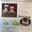 宝塚・エルフェスタ2017♪