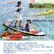 小浜市在住のご家族様限定のSUP体験イベントのお知らせ!