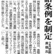 手話言語条例を制定 2月定例会 県提出へ(北日本新聞)