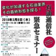 3月8日(木)に石油通信社緊急セミナー第4弾を開催します!
