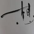 2017年7月の『 今川昌暘ア-ト書 』