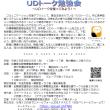 UDトーク勉強会 8月29日