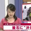 釜石の「渋谷109」イベントでユダヤ六芒星Tシャツ