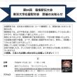 箱根駅伝も終わってないのに何ですが、東洋大学箱根駅伝慰労会のお知らせです!