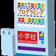 プログラミング教育と自動販売機