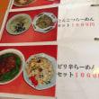 中山の中華料理