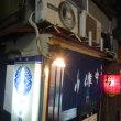 1973年からやってる寿司屋は狭小でも最高に美味しい☆中津川☆大阪市中央区☆
