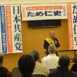 比例代表は日本共産党、大阪15区ではため仁史に大切な票を託してください。日本共産党が躍進すれば必ず政治は変わります