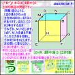 【立体切断】[浅野中2018年]その3【算数・数学】[受験]【算太・数子の算数教室】