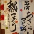 秋祭りが盛況 10/22(日)AT様No.2