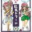 「世界史日本史魔法少女ヒストリーナ」第4回