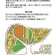 ブログが移動します 肝臓病と共に生きる人たちを応援します