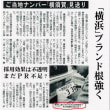 取材を受けた東京新聞に記事が載りました。→「世田谷ナンバー」にどんな効果があったのか?区は検証すべき!