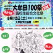 今日は高校生総合文化祭、大牟田文化会館に行こう!