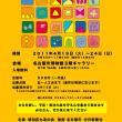 第5回昭和区平和美術展への出展をお願いします。