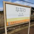 04/18: 駅名標ラリー 桑名ツアー2018#07: 七和~大泉 UP