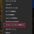 Windows10のWindows PowerShellでシステムスキャンの手順