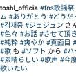 ジェジュン 【ToshiさんInstagram】🔗【Toshiさんブログより 】FNS歌謡祭の裏側