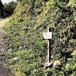 中郡古道に手作り道標を設置。